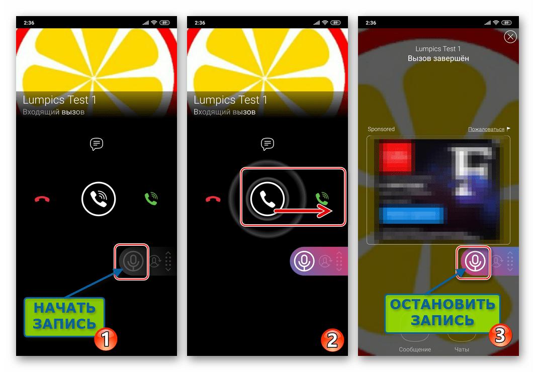 Viber для Android запись входящего вызова с помощью виджета Cube ACR
