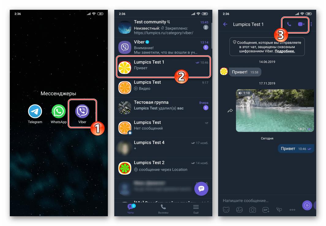 Viber для Android запуск мессенджера, начало аудио или видео вызова другого пользователя