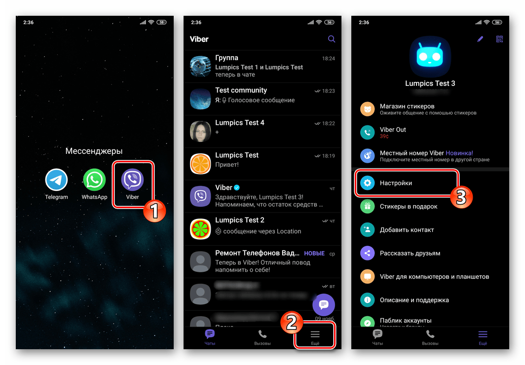 Viber для Android запуск мессенджера, переход в его Настройки