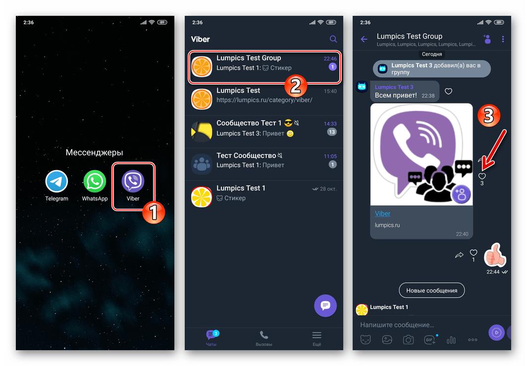 Viber для Android запуск мессенджера, переход в группу, где есть сообщение с лайком