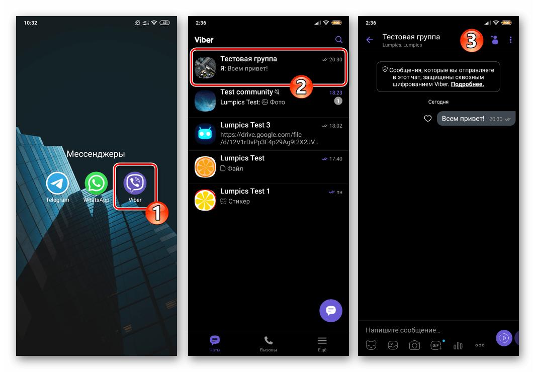 Viber для Андроид запуск мессенджера, переход в группу или сообщество