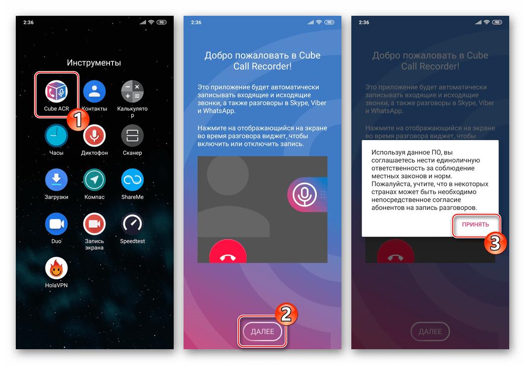 Viber для Android запуск приложения Cube ACR для записи звонков, принятие условий