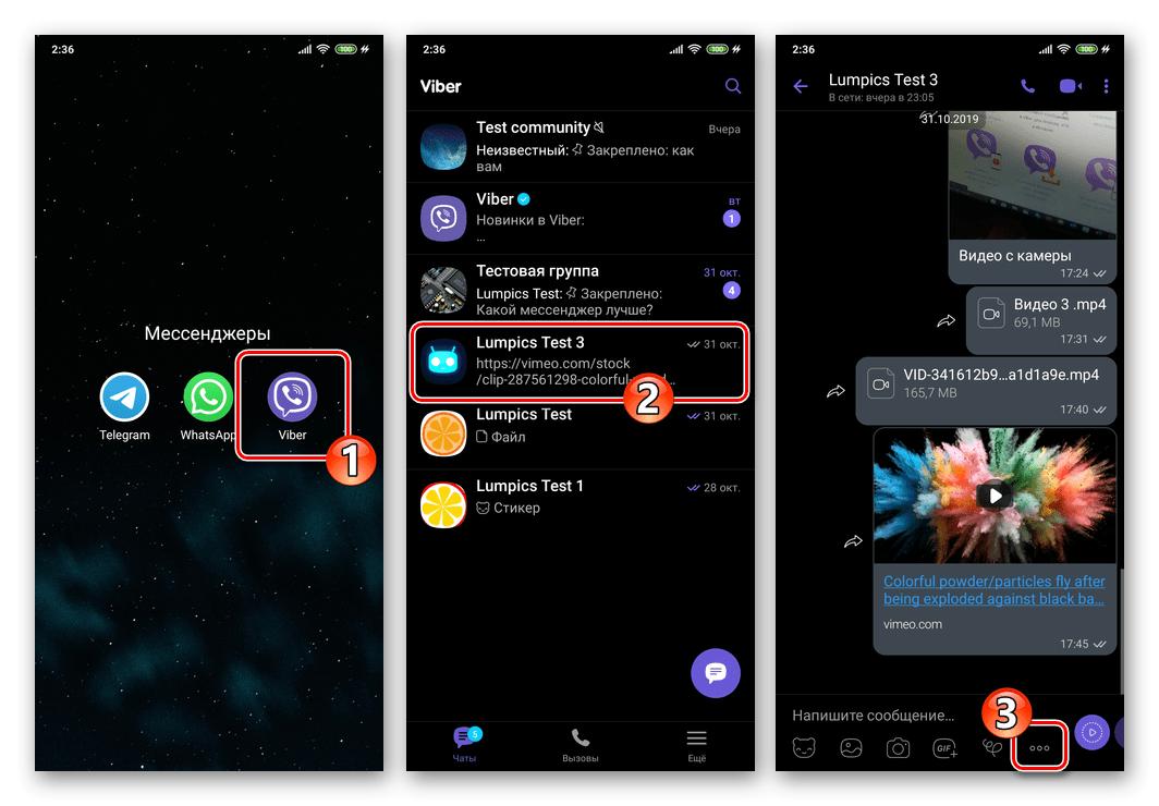 Viber для Android - запуск мессенджера, переход в чат, кнопка выбора вложения файла в сообщение