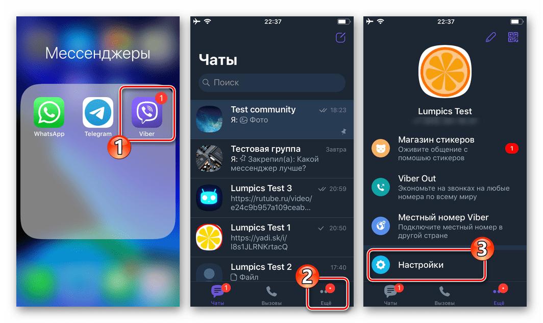 Viber для iOS - Открыть настройки мессенджера