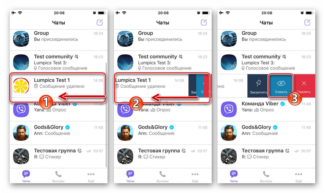 Viber для iOS скрытие чата для выключения всех уведомлений из него
