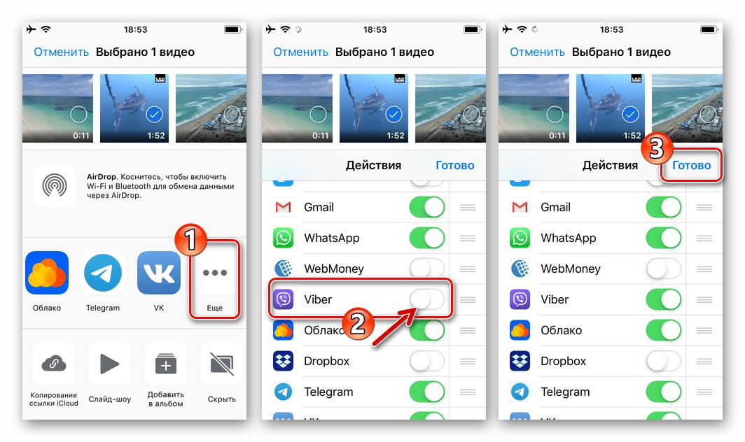 Viber для iPhone активация мессенджера в меню Поделиться
