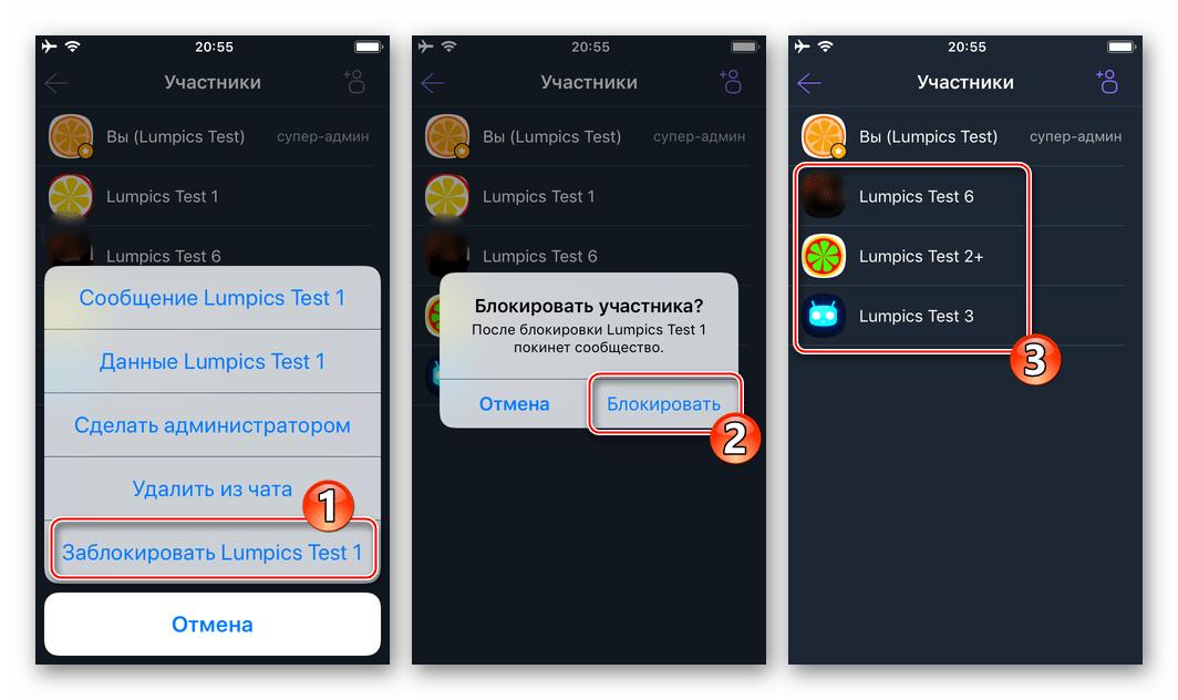 Viber для iPhone блокировка и одновременное удаление участника сообщества