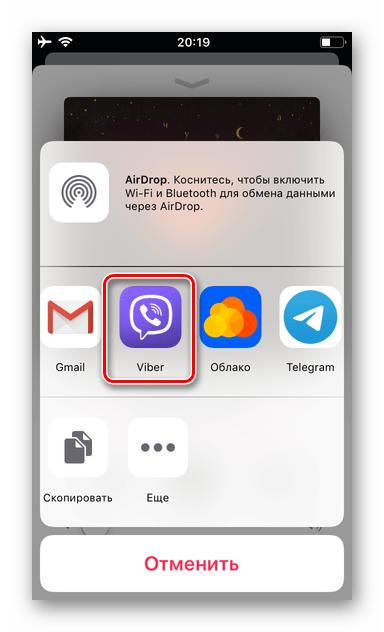 Viber для iPhone меню отправки песни из приложения Музыка, выбор мессенджера