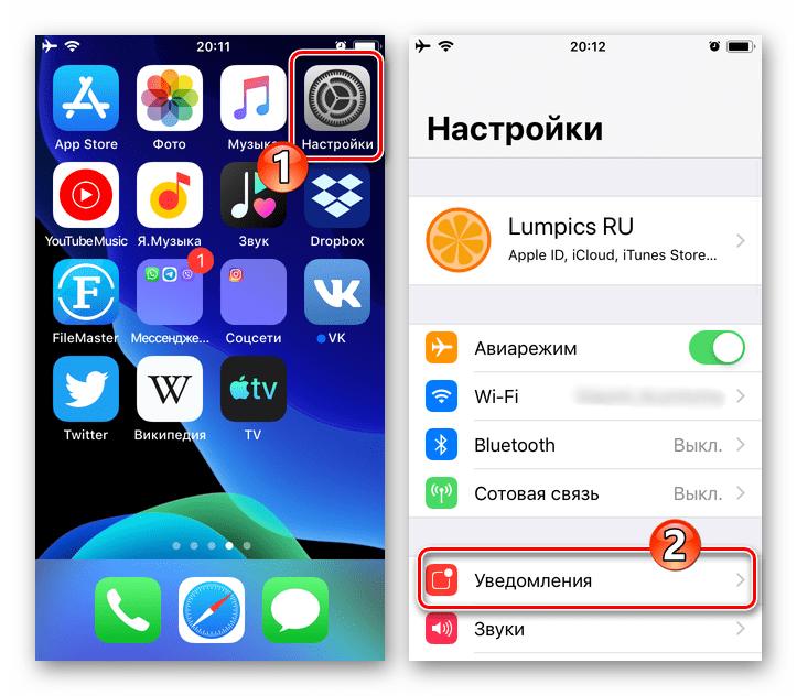 Viber для iPhone - Настройки iOS - Уведомления