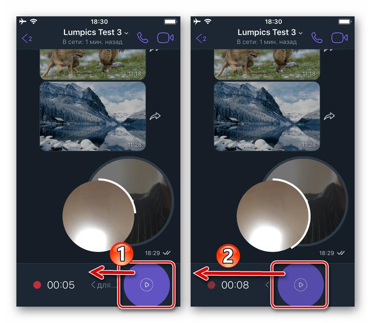 Viber для iPhone - отмена записи и отправки видеосообщения