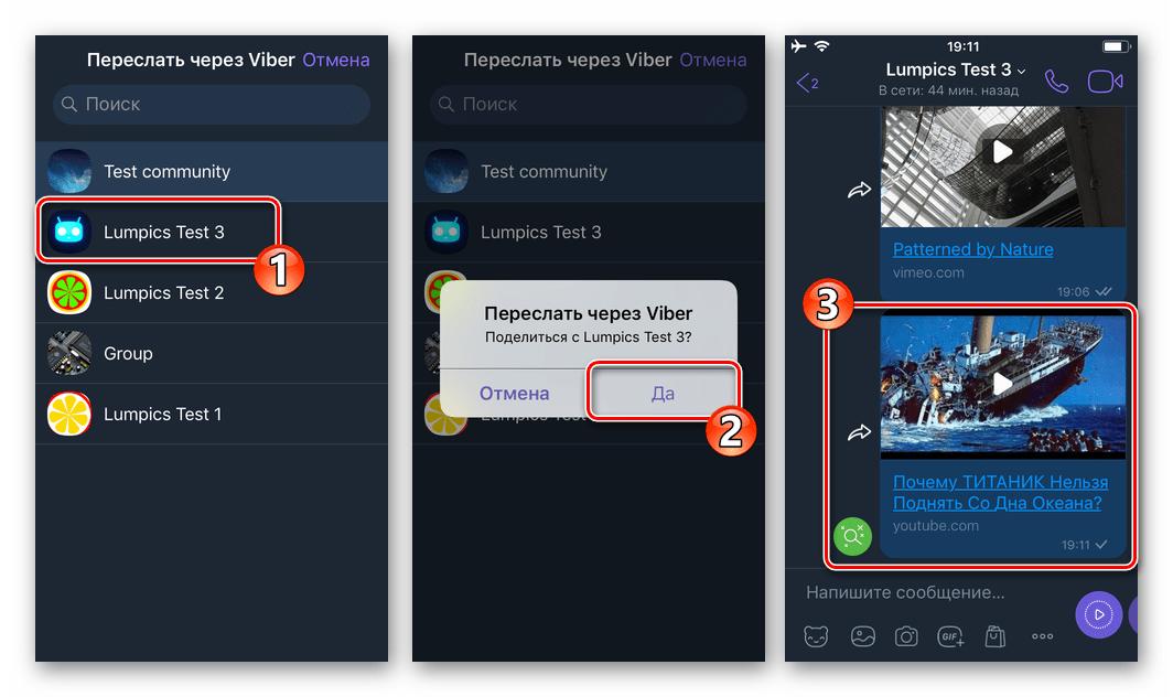 Viber для iPhone передача ссылки на контент с видеохостинга через мессенджер
