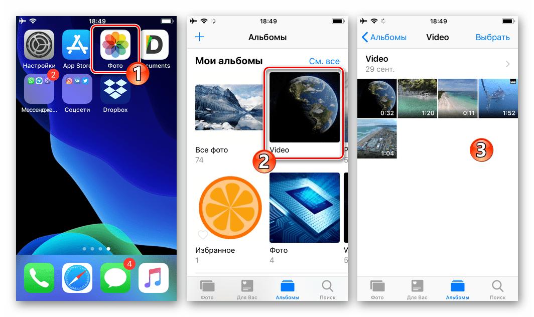 Viber для iPhone переход в папку с видео для отправки через мессенджер в приложении Фото