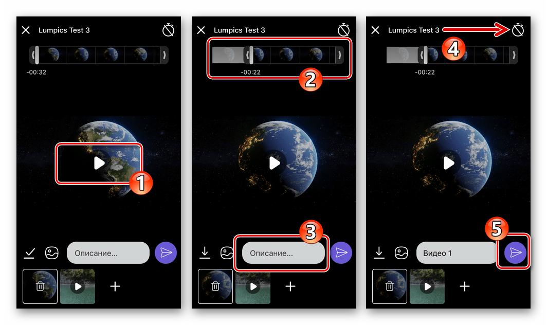 Viber для iPhone - просмотр и обрезка видеоролика перед отправкой через мессенджер