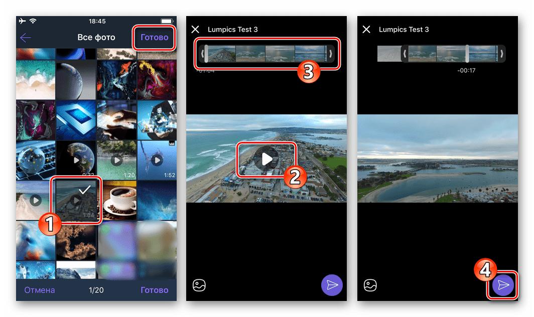 Viber для iPhone пункт выбор файла видеозаписи, подготовка, отправка через мессенджер без сжатия