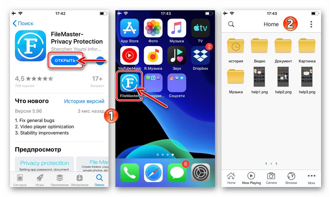 Viber для iPhone установка и запуск файлового менеджера FileMaster