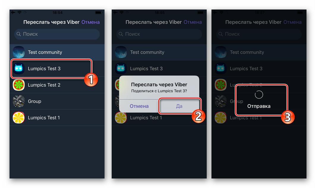 Viber для iPhone выбор адресата отправляемых через опцию Поделиться видеороликов