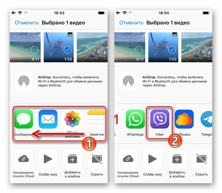 Viber для iPhone выбор мессенджера для отправки видеофайла в меню Поделиться
