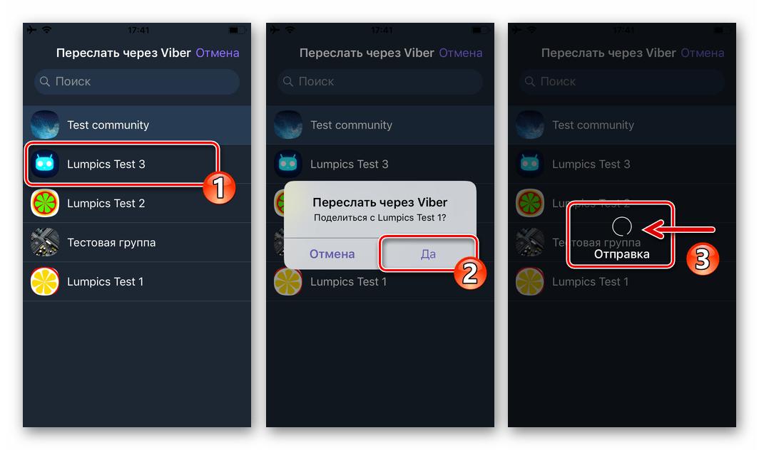 Viber для iPhone выбор получателя ссылки на аудиозапись из Дропбокса