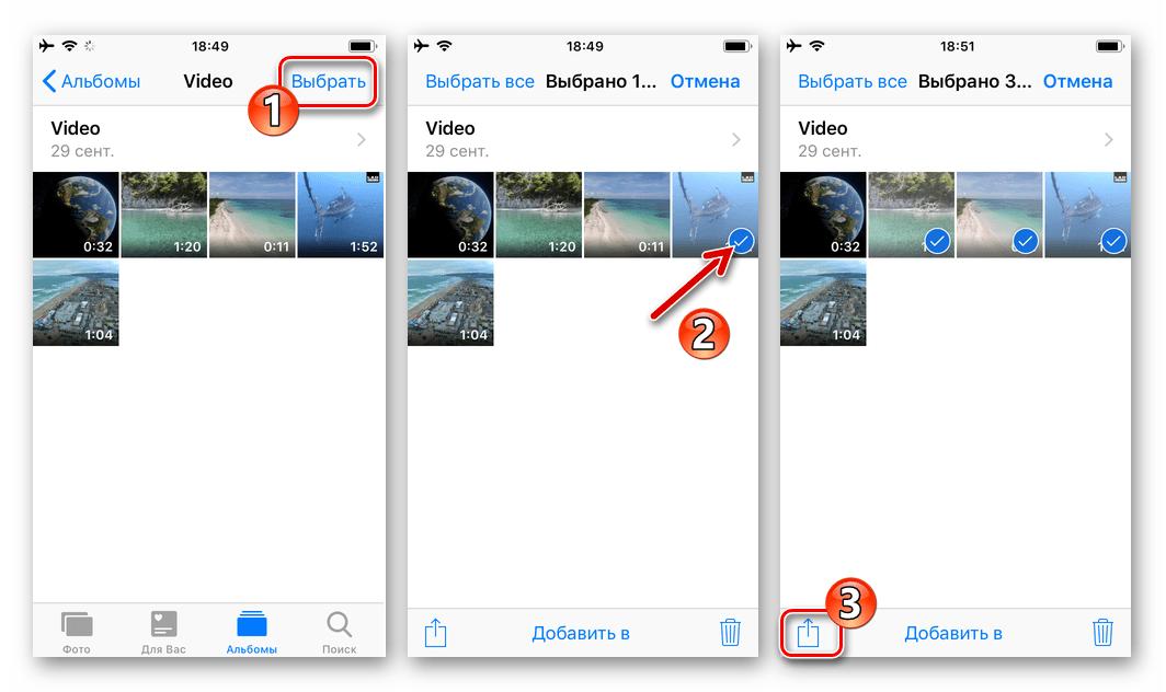 Viber для iPhone выбор видеороликов для отправки в Галерее - значок Поделиться