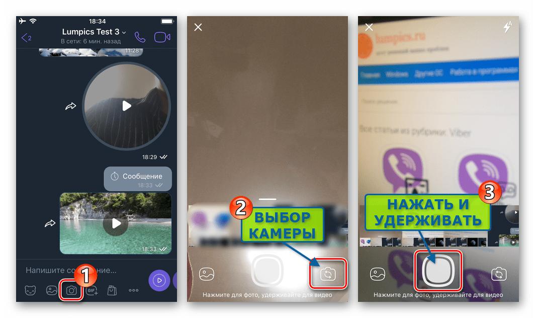 Viber для iPhone вызов камеры смартфона в процессе переписки, начало записи видео
