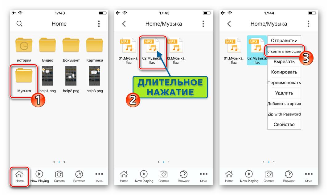Viber для iPhone вызов контекстного меню аудиофайла в программе FileMaster, пункт Открыть с помощью