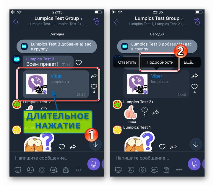 Viber для iPhone вызов контектстного меню сообщения с лайком