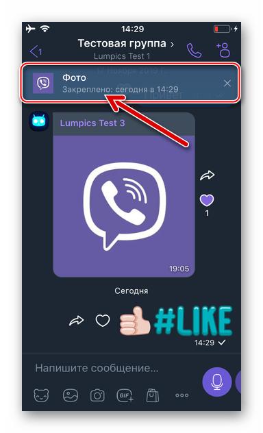 Viber для iPhone закрепленное в групповом чате сообщение