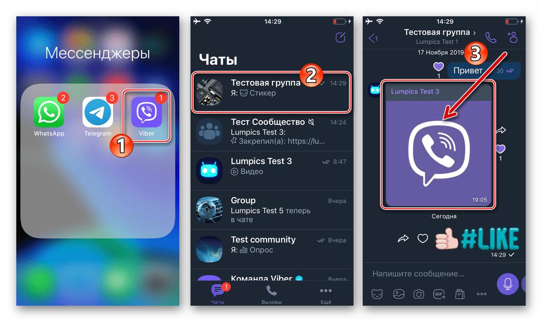 Viber для iPhone запуск мессенджера, переход в группу или сообщество