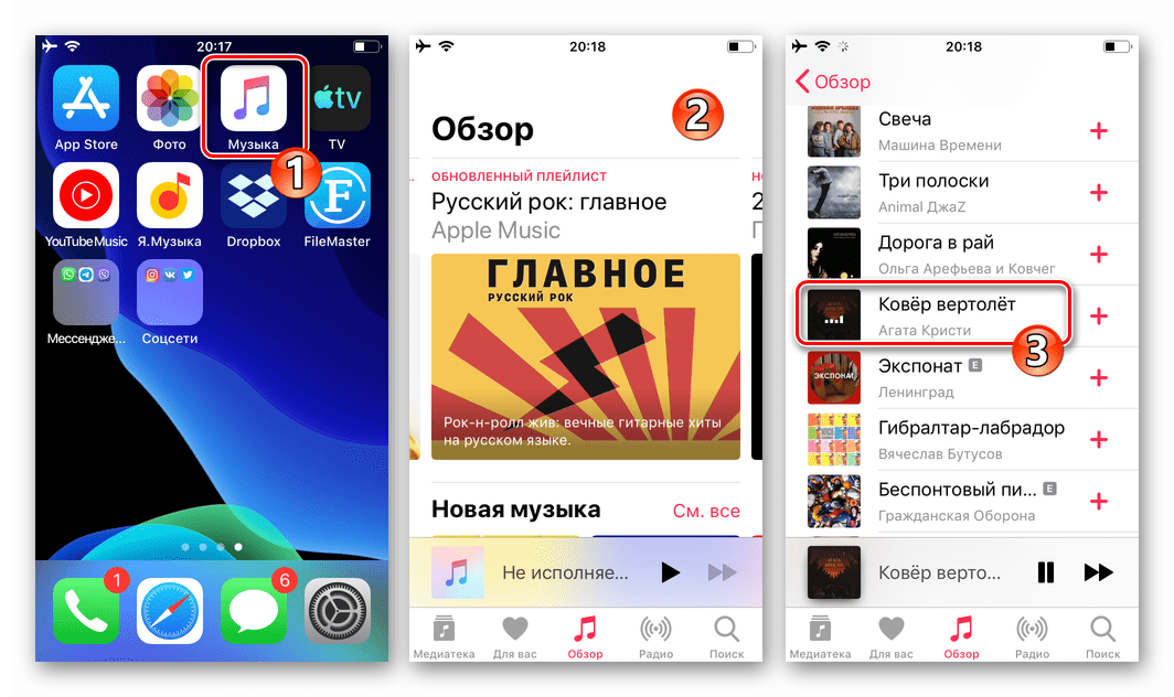 Viber для iPhone запуск приложения Музыка, включение воспроизведения песни