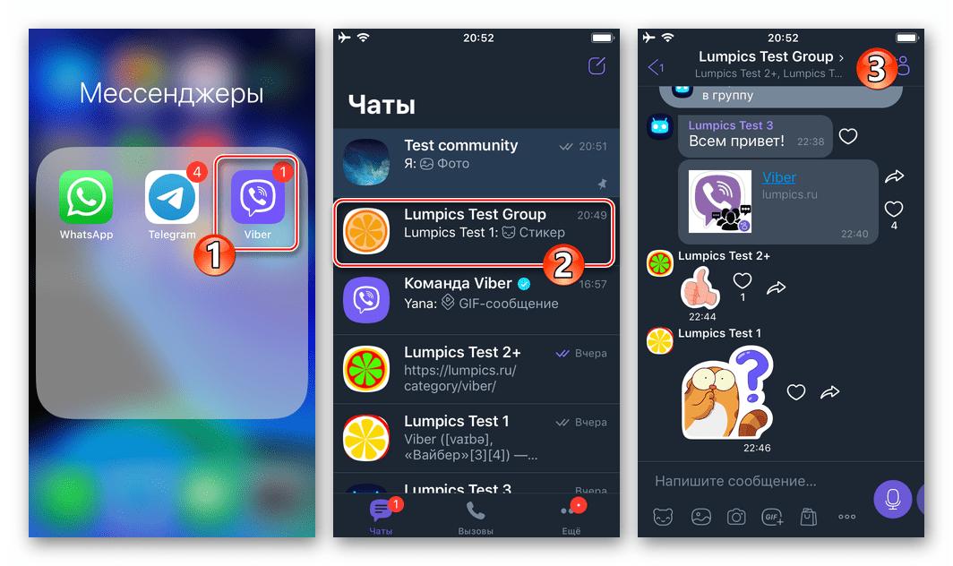 Viber для iPhone запуск программы, переход в администрируемую группу
