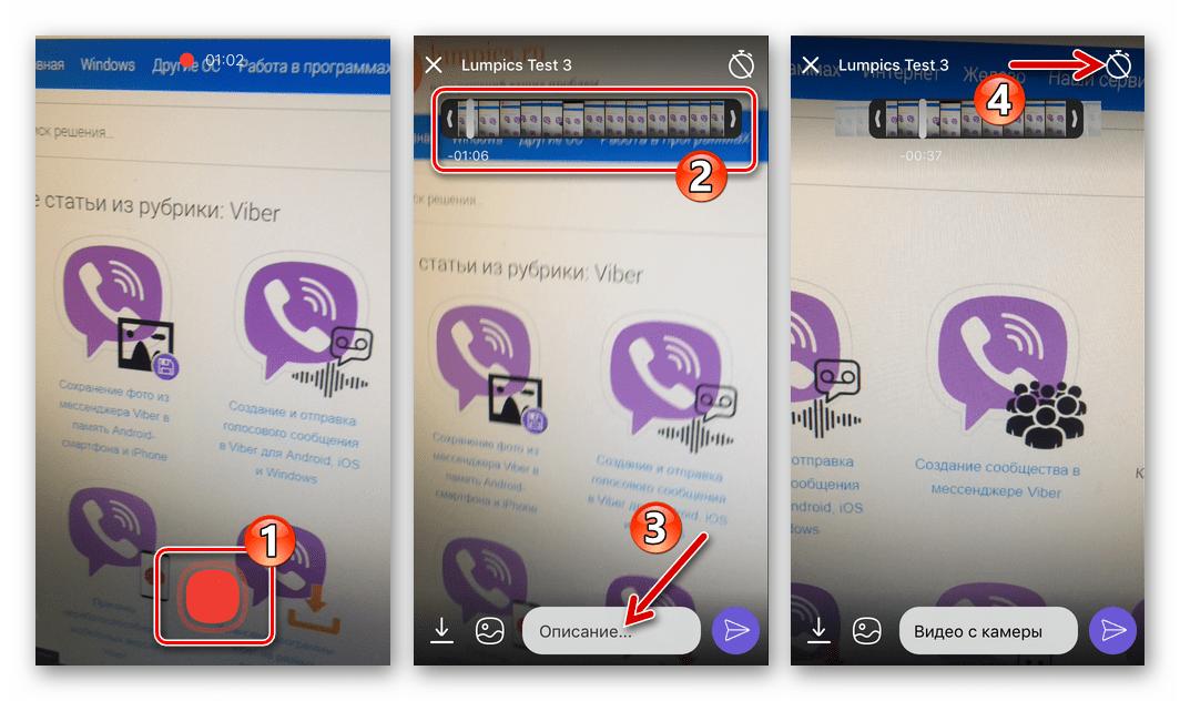 Viber для iPhone завершение записи камерой смартфона, просмотр и обрезка видео, отправка