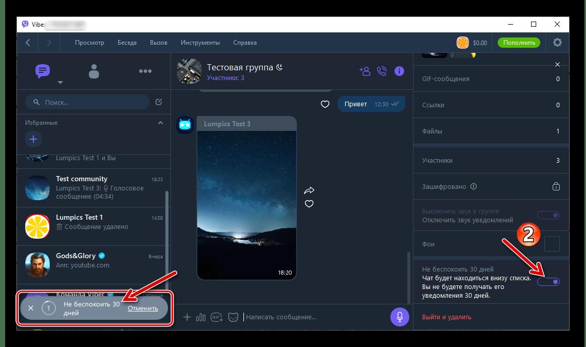 Viber для Windows активация опции Не беспокоить 30 дней для группы или сообщества
