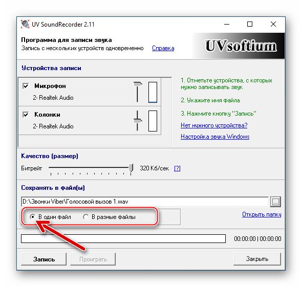 Viber для Windows настройка программы UV SoundRecorder для записи голосовых вызовов
