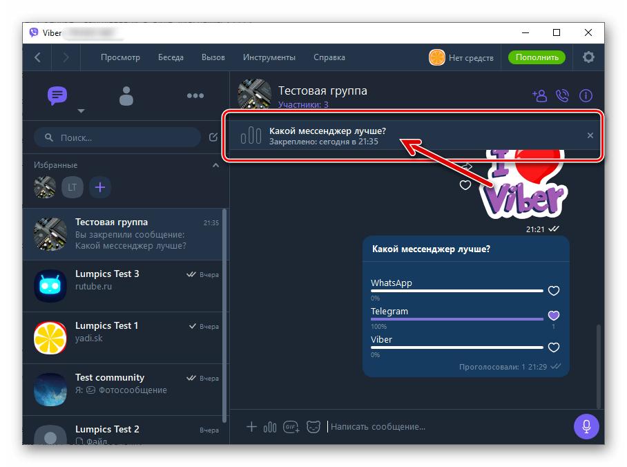 Viber для Windows опрос закреплен в группе