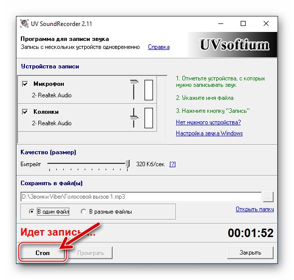 Viber для Windows остановка записи звонка в UV SoundRecorder