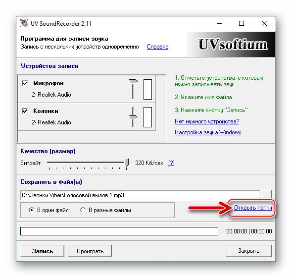 Viber для Windows открыть папку с записью разговора в UV SoundRecorder