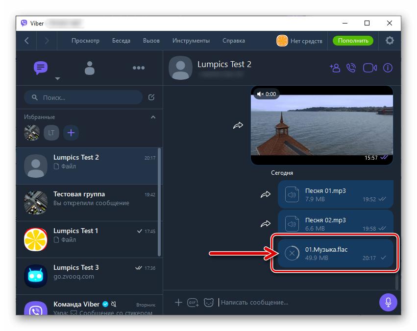 Viber для Windows отправка медиафайла из Проводника другому пользователю мессенджера