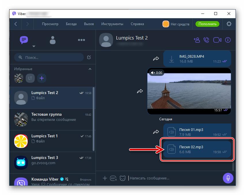 Viber для Windows отправка музыкального файла после перетаскивания в окно мессенджера выполнена