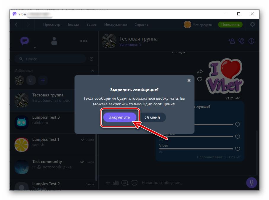 Viber для Windows подтверждение запроса о закреплении опроса