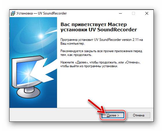 Viber для Windows процесс инсталляции UV SoundRecorder