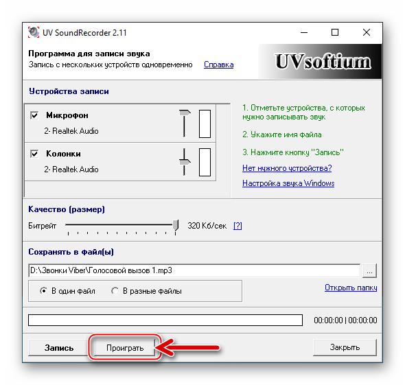 Viber для Windows Проиграть запись звонка в UV SoundRecorder