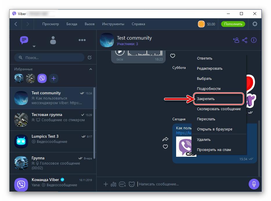 Viber для Windows пункт Закрепить в контекстном меню сообщения