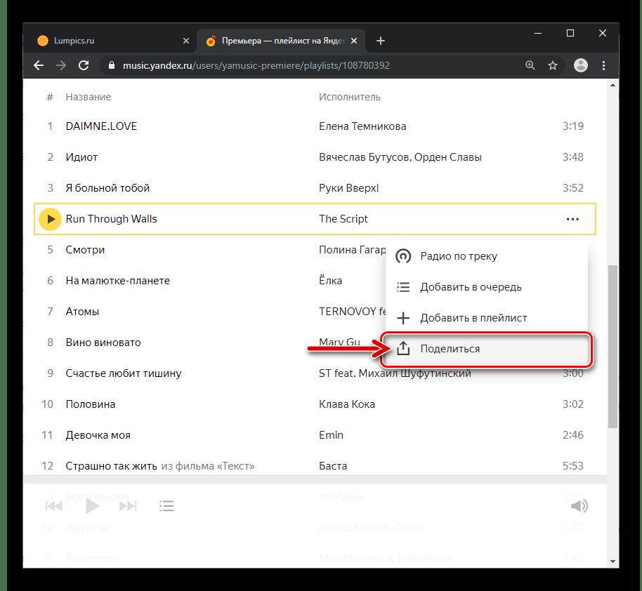 Viber для Windows пункт поделиться в меню трека на Яндекс.Музыке