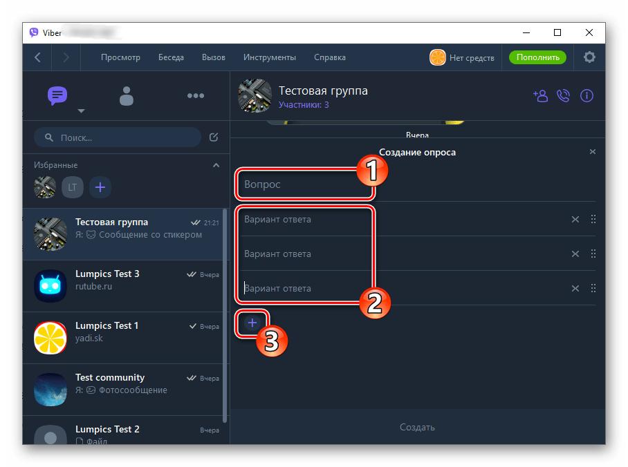 Viber для Windows создание опроса заполнение формы