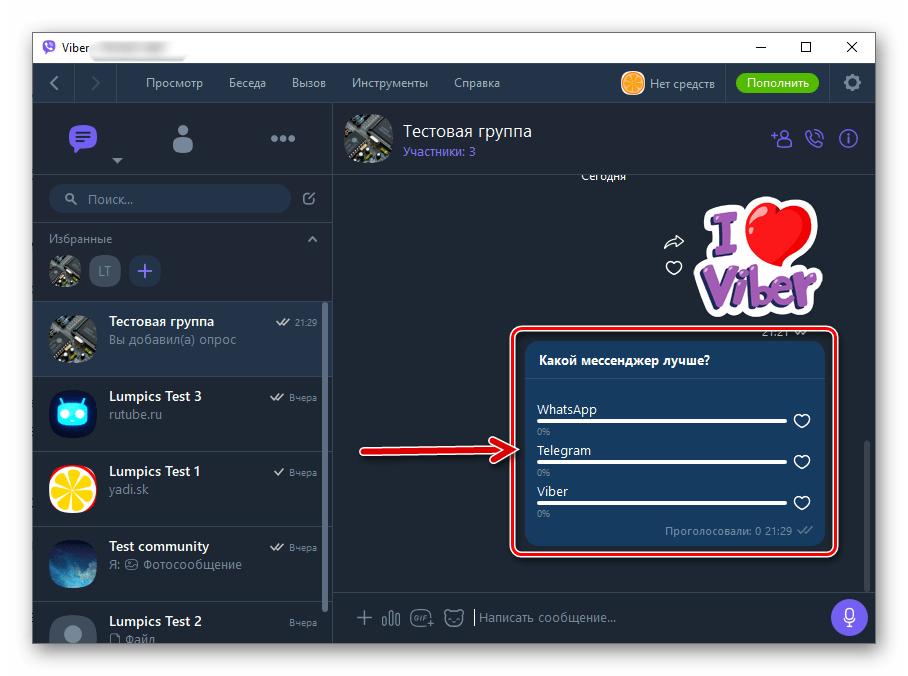 Viber для Windows создание опроса завершено