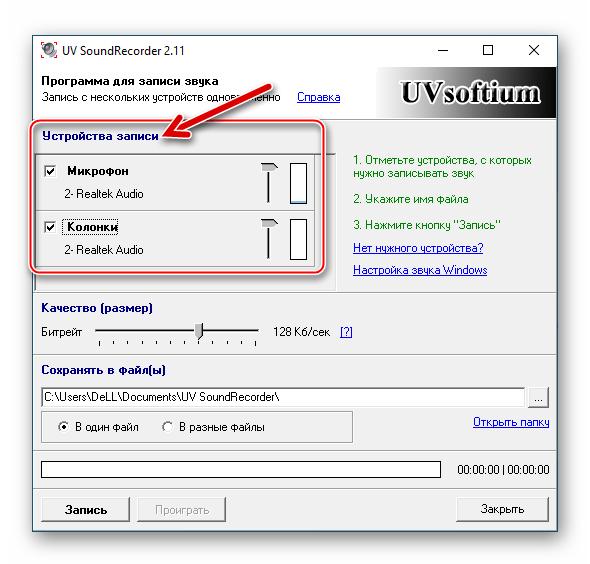 Viber для Windows UV SoundRecorder устройства записи звонков в программе