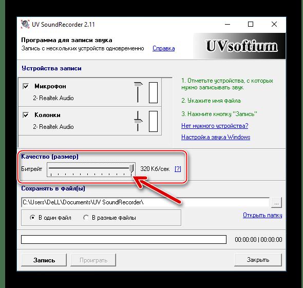 Viber для Windows выбор качества записи (битрейта) звонков в UV SoundRecorder