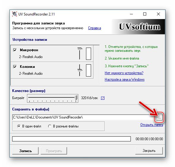 Viber для Windows выбор пути сохранения записей звонков в UV SoundRecorder