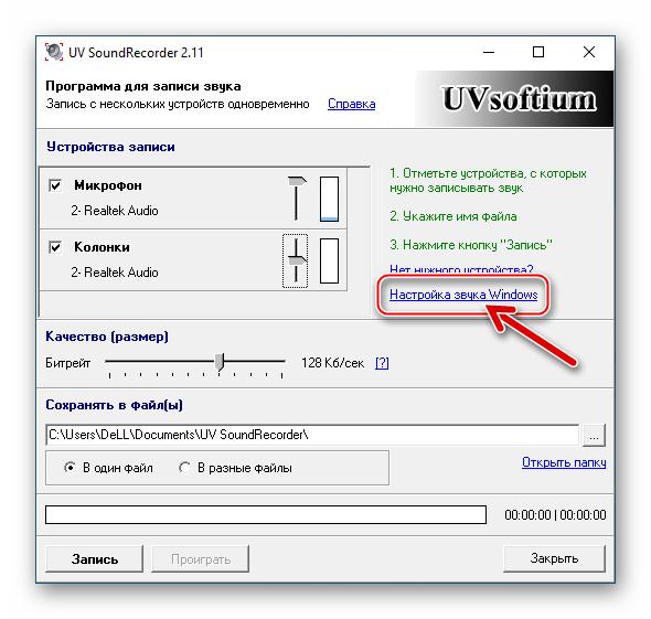 Viber для Windows выбор устройтсв записи звонков в UV Sound Recorder