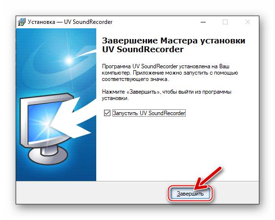 Viber для Windows завершение установки программы для записи звонков UV SoundRecorder